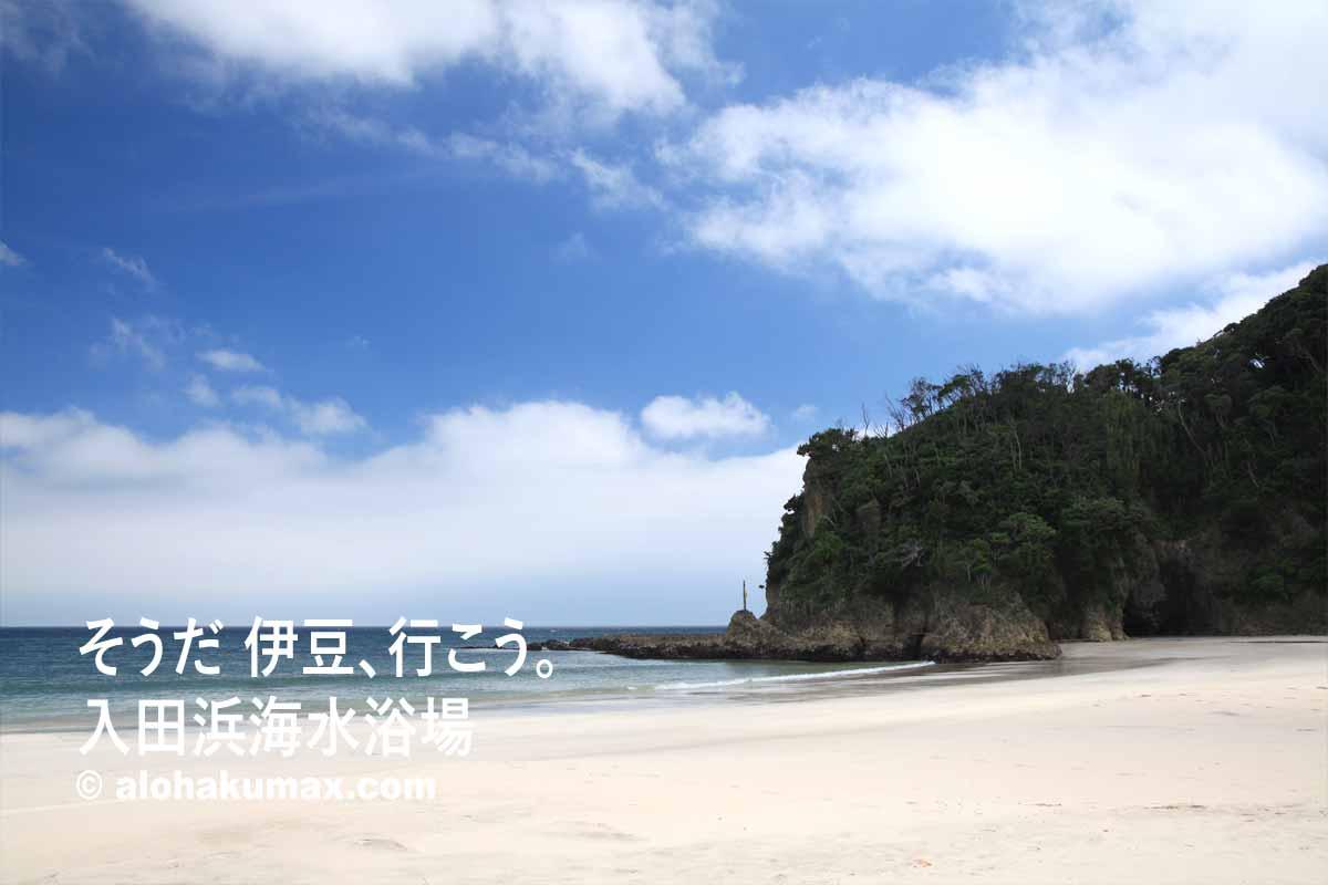 入田浜(右側)