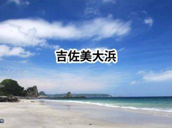 吉佐美大浜