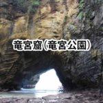 竜宮窟(竜宮公園)
