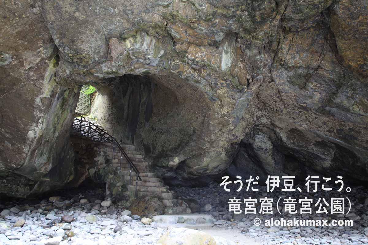 竜宮窟の階段