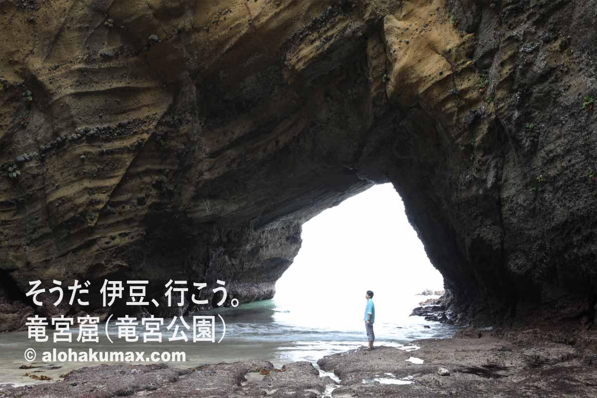 竜宮窟のビーチ