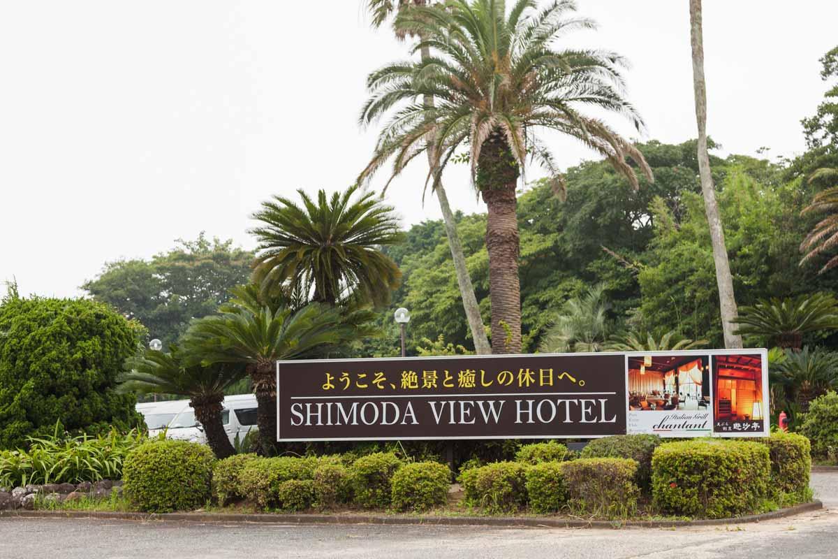 下田ビューホテル入口