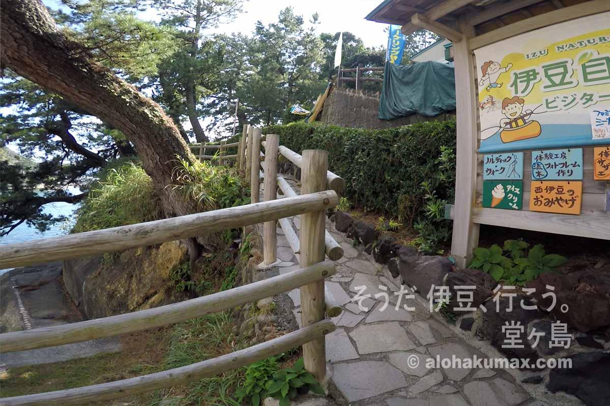 堂ヶ島公園 遊歩道