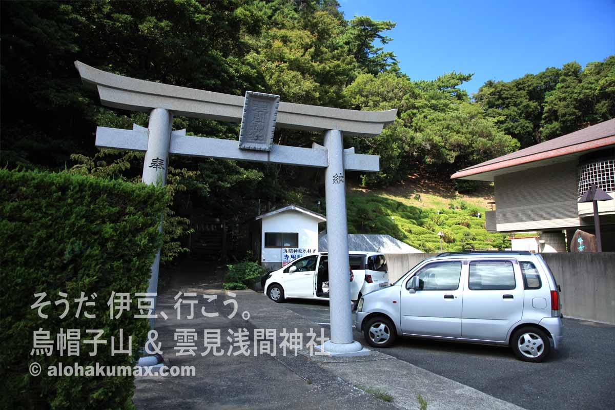 雲見浅間神社(駐車場)