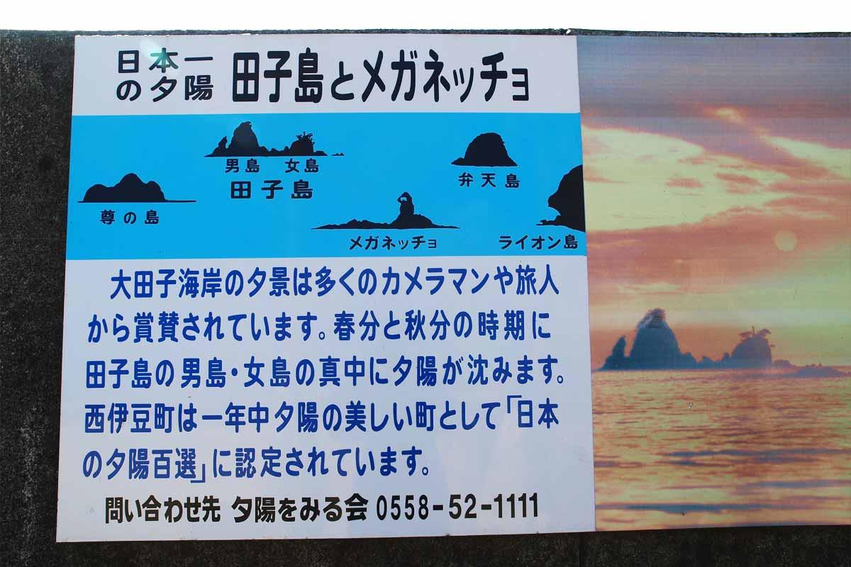 大田子海岸から見られる島