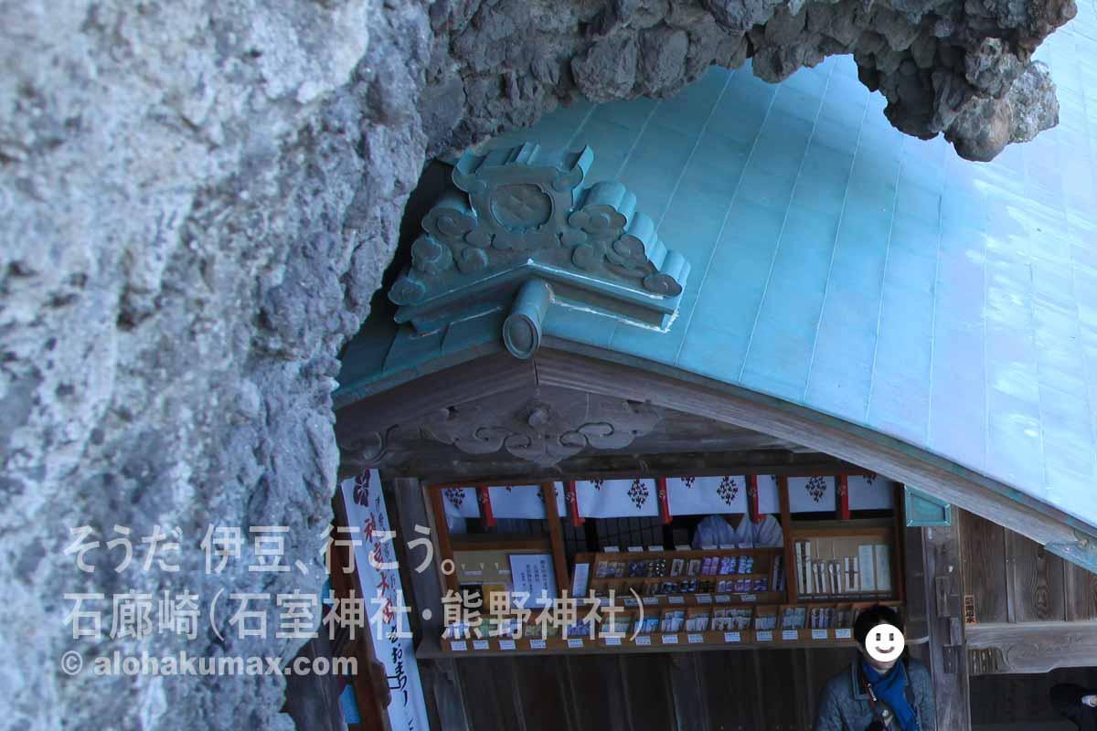 石室神社 その2