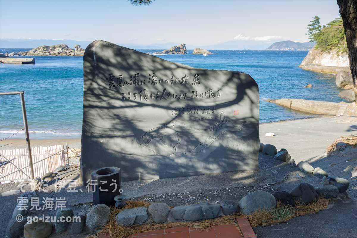 クジラの供養石碑