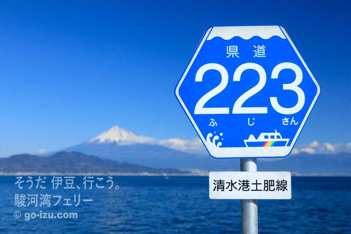 県道223号線の標識と富士山
