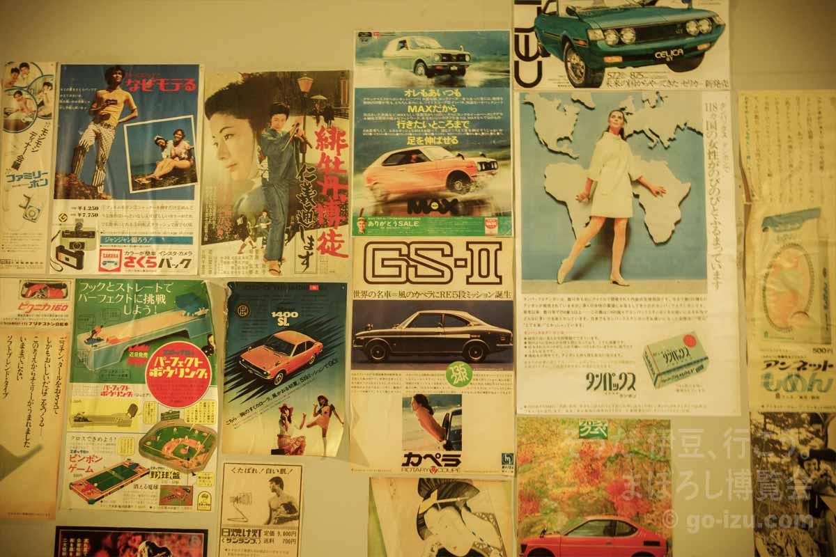 昭和時代のチラシやポスター