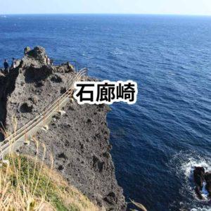 石廊崎の崖っぷちに佇む石室神社と熊野神社を巡る / 南伊豆町