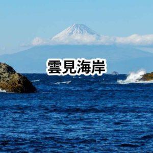 西伊豆随一の富士見スポット!雲見海岸 / 松崎町