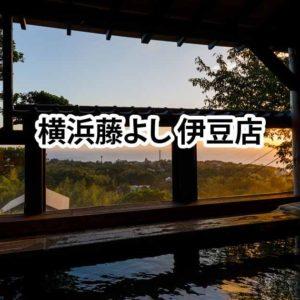 横浜藤よし 伊豆店