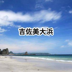 外国人に人気!? 吉佐美大浜海水浴場 / 下田市