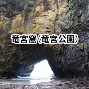 思わず「スゴイ!」と言っちゃう洞窟、竜宮窟(竜宮公園) / 下田市