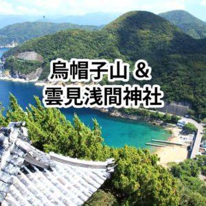 西伊豆一の絶景!烏帽子山 & 雲見浅間神社 / 松崎町